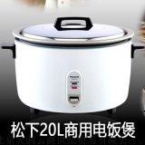 松下商用電飯煲SR-GA721松下20L大容量飯煲