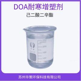环保耐寒增塑剂己二酸二辛酯冬天正常使用不结晶