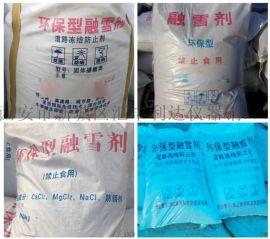 榆林融雪剂工业盐18992812558