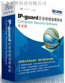 无锡IP-guard上网行为管理软件
