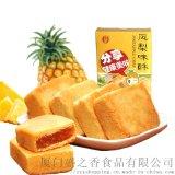 凤梨酥水果酥台湾凤梨酥福建食品厂