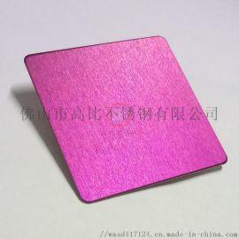 供应广州高比发纹粉红不锈钢板  酒店装饰材料