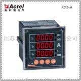安科瑞PZ系列电力测量仪表三相交流电流测量