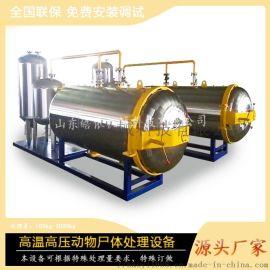 源头厂家直销高温高压无害化湿化炉