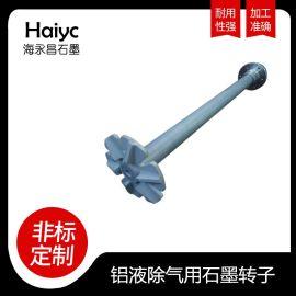 铝液除气石墨转子模具制品加工件切割品