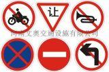 文奥交通设施供应发光标志牌
