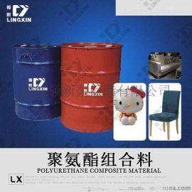 聚氨酯玩具組合料