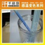 江苏南京供应感温变色材料 多色热敏变色粉 包邮