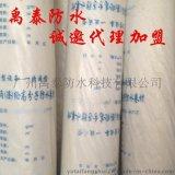 廣州批發屋面防水材料 聚乙烯丙綸複合卷材 高分子防水卷材
