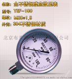 北京布莱迪膜盒压力表