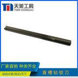 硬质合金钨钢铰刀 品质保证 直槽钻铰刀 非标铰刀