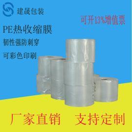 厂家供应 PE矿泉水收缩膜 质量保证