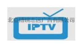 深圳IPTV广告代理,深圳IPTV广告价格