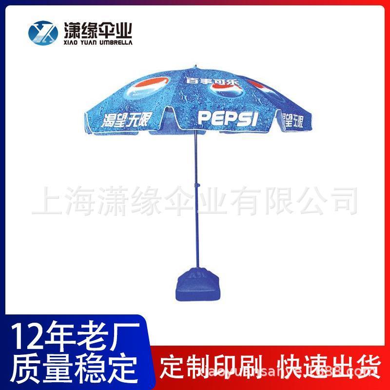 定制食品饮料餐饮行业太阳伞定做户外广告大太阳伞遮阳伞制作厂