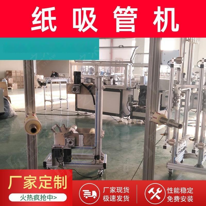 吸管包裝機 自動紙膜包裝機 小型吸管自動包裝機