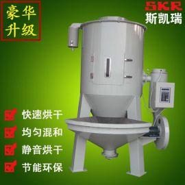 塑料颗粒搅拌机 化工业多用干燥搅拌机