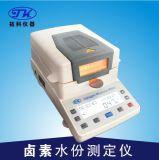 台式卤素水份测定仪 MS110食品红外水分仪