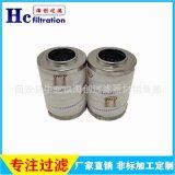 厂家直销 HC9600FCP4H HC9600FKT4H 液压油滤芯 定制折叠滤芯