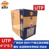 深圳金環宇 國標銅芯UTP 4*2*0.5超 五類非  高速網路專用線纜