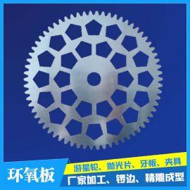 2MM游星轮 牙板 环氧、绝缘板加工 深圳生产厂家