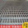 热镀锌钢格栅板造船厂用平台板 重庆炼油厂防滑304不锈钢网格板