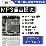 识别语音模块控制语音芯片声音模块合成定制录音串口提示器JQ8900