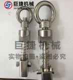 不鏽鋼M16吊環手輪-人孔配件、過濾器配件