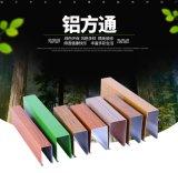 厂家直供铝镁合金天花吊顶40*100木纹色铝方通