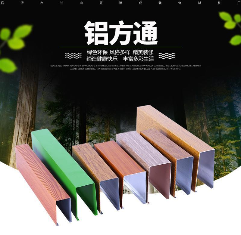 廠家直供鋁鎂合金天花吊頂40*100木紋色鋁方通