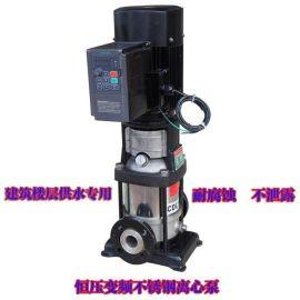 变频水泵 不锈钢变频增压泵 立式多级变频恒压水泵