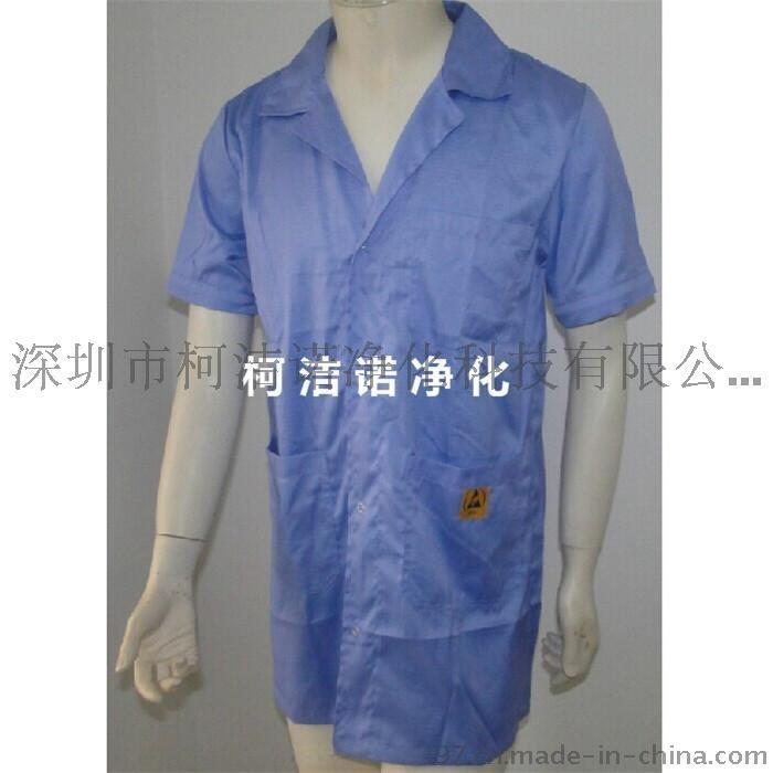 防静电棉质大褂 纯棉大褂 夏季短袖 无尘室工作服 网格含棉 棉质上衣 ESD静电标志工作服 出口外贸
