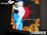 16段數碼管_16段像素管_全彩led管屏