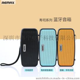 Remax/睿量 RM-M1寿司蓝牙音箱 3.0无线蓝牙小音箱 通话功能立体声户外运动音乐播放器 支持有线/TF卡便携式播放器