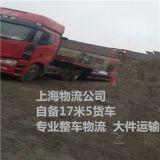 上海到東莞物流公司   專業零擔運輸