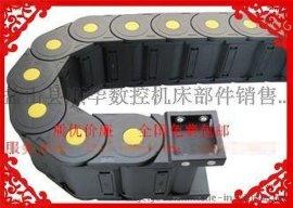 厂家直销顺华机床线缆拖链、35系列工程塑料尼龙拖链