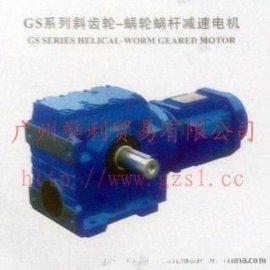 斜齿轮-蜗轮蜗杆减速电机
