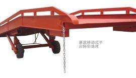 佛山鑫力 XLDP-L  移动式登车桥