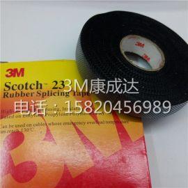 3M23#橡胶自粘带