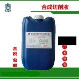 BW-621合成切削液 CNC切削液 高級金屬防鏽加工液