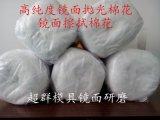 高纯度镜面模具擦拭棉花 透明塑料擦拭棉花