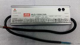 台湾明纬防水电源HLG-150H-24A,24V 150W户外LED照明电源