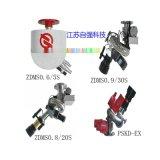 厂家直销自动寻的喷水灭火系统ZTZ-125产品国家认证