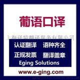 上海葡萄牙语口译公司-葡萄牙语陪同口译-葡萄牙语同声传译