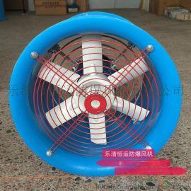 防腐防爆轴流风机BFT35-11-6.3玻璃钢防腐风机