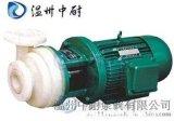 PF(FS)型强耐腐蚀聚丙烯离心泵
