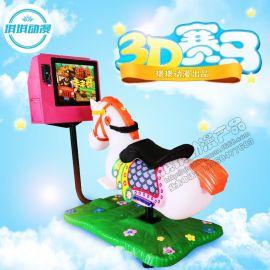厂家直销热销新款儿童游乐设备3D赛马摇摆摩托车 儿童乐园赛马机