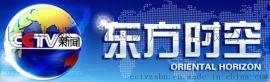 CCTV13新聞頻道東方時空廣告費