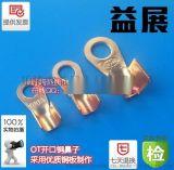【国标品质】开口铜鼻子OT-800A,OT圆形裸端子,