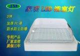 家明LED冷庫燈高低壓20W 防水防潮防爆