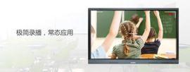 河南智能交互一体机|多媒体教学设备